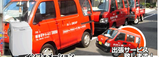 家電 販売 修理 東京都 荒川区
