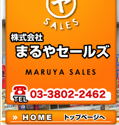 TOP 家電 販売 修理 東京都 荒川区